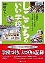 しごこちのいい学校~公開研に1000人集めた市立池田小学校の物語