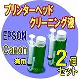 ヘッドクリーニング液 2個セット プリンターの目詰まり解消 キヤノン エプソンプリンター兼用