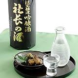 吟醸酒 社長の酒 1800ml 昇進祝いなどの贈り物に最適