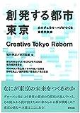 創発する都市東京―カルチュラル・ハブがつくる東京の未来 画像