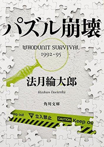 パズル崩壊  WHODUNIT SURVIVAL 1992‐95 (角川文庫)の詳細を見る