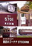 東武のゴーナナ 5700系物語 走れ走れ唸りを上げて [DVD]