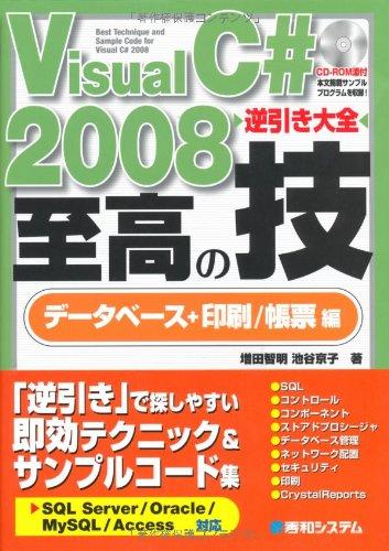 VisualC#2008逆引き大全至高の技データベース+印刷/帳票編