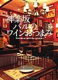 神楽坂バルのワインおつまみ 予約の取れない店の人気レシピをお家で