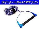 【ウェイクボード用】12インチハンドル&75F(22.8m)ラインセット(青)
