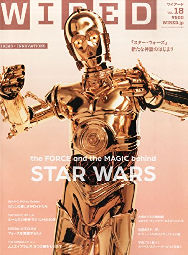 WIRED VOL.18 (GQ JAPAN 2015年10月号増刊)/特集 スター・ウォーズの詳細を見る