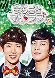 まるごとマイ・ラブ シーズン2 DVD-BOX 3[DVD]