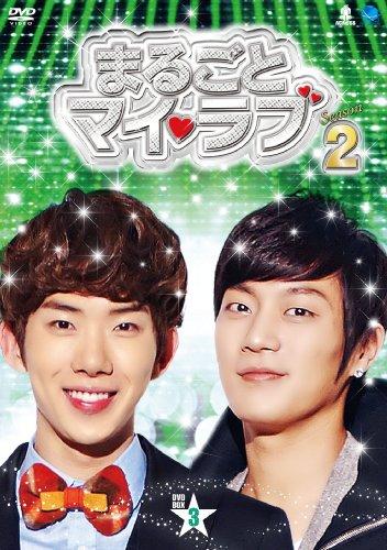 まるごとマイ・ラブ シーズン2 DVD-BOX3
