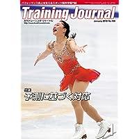 月刊トレーニング・ジャーナル2018年1月号
