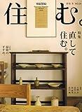 住む。 2008年 02月号 [雑誌] 画像