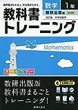 教科書トレーニング数研出版数学1年