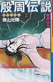 殷周伝説―太公望伝奇 (2) (Kibo comics)