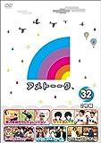 アメトーーク! DVD 32 (特典なし)