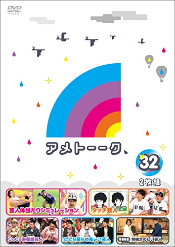 中岡創一 アメトーーク! DVD 32 (特典なし)