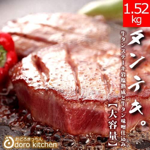 メガ盛り 牛タン焼肉ステーキセット 1.52Kg(10〜12人向け)大盛り 焼肉 バーベキューセット キャンプ アウトドア 景品 業務用 大容量
