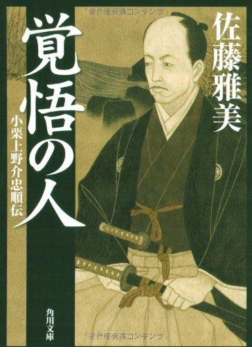 覚悟の人 小栗上野介忠順伝 (角川文庫)の詳細を見る