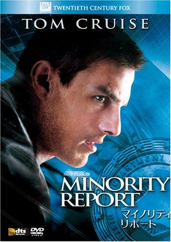 マイノリティ・リポート (ベストヒット・セレクション) [DVD]の詳細を見る