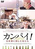 カンパイ!日本酒に恋した女たち[DVD]