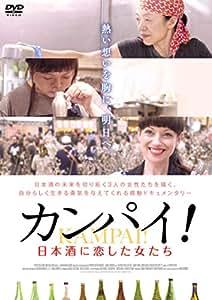 カンパイ! 日本酒に恋した女たち [DVD]