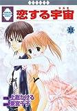 恋する宇宙(8) (冬水社・いち*ラキコミックス) (いち・ラキ・コミックス)