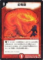 デュエルマスターズ DM06-102-C 《幻竜砲》