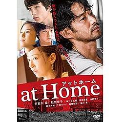 【動画】 at Home アットホーム