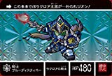 ナイトガンダム カードダスクエスト 第2弾 伝説の巨人 限定カード KCQ-PR-020 騎士ブルーディスティニー