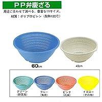 ザル 日本製 PP弁慶ざる 30cm ブルー 業務用 プラスチックザル