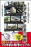 カラー写真と地図でたどる 太平洋戦争 日本の軌跡 (SBビジュアル新書)