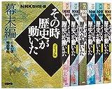 NHKその時歴史が動いたコミック版 幕末・明治編 7冊セット (ホーム社漫画文庫)