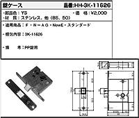 錠ケース(HH3K-11626) [YS]シルバー
