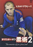 ヒカルド・デラヒーバ ザ・マスター・オブ柔術 2[DVD]