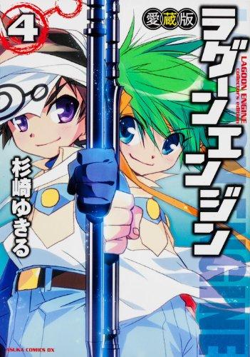 ラグーンエンジン 愛蔵版 第4巻 (あすかコミックスDX)の詳細を見る