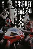 昭和特撮大全―蘇る伝説のヒーローたち