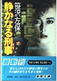 静かなる刑事 (徳間文庫)
