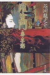 改編 羅生門・鼻・苧粥 (角川文庫) 文庫