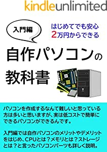 自作パソコンの教科書 ~入門編~