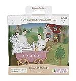 シルバニアファミリー 人形・家具セット ショコラウサギのふたごちゃん・家具セット DF-12