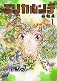 エシカルンテ(1) (イブニングコミックス)