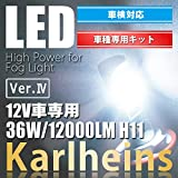 《Karlheins カールハインツ》36W LED フォグバルブ 12000LM/6700k Ver.IV H11 バルブ切れ警告灯対策キット付き ポルシェ カイエン 955 '02-'10