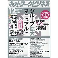 ネットワークビジネス 2017年 12月号 [雑誌]