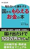 知らないと損をする 国からもらえるお金の本 (角川SSC新書)