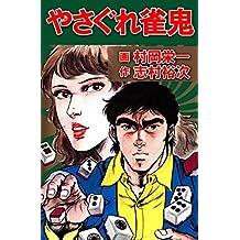 やさぐれ雀鬼 (麻雀ピカレスク・シリーズ)