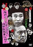 ダウンタウンのガキの使いやあらへんで!!(祝)DVD20巻発売記念 特別価格版(20...[DVD]