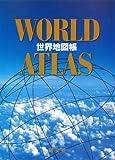 WORLD ATLAS 世界地図帳 (地図 | マップル)