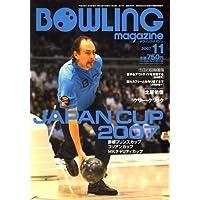 BOWLING magazine (ボウリング・マガジン) 2007年 11月号 [雑誌]