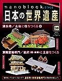 nanoblockでつくる日本の世界遺産 26号 [分冊百科] (パーツ付)