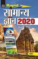 Rapid Samanya Gyan 2020 [Paperback] Ravindra Sharma