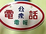 昭和ホーロー賛歌 パート4  ミニチュア ホーロー看板 ●でんわでんぽう公衆電話電報
