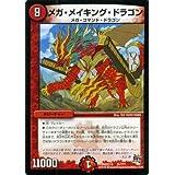 デュエルマスターズ メガ・メイキング・ドラゴン(色塗)/革命 超ブラック・ボックス・パック (DMX22)/ シングルカード